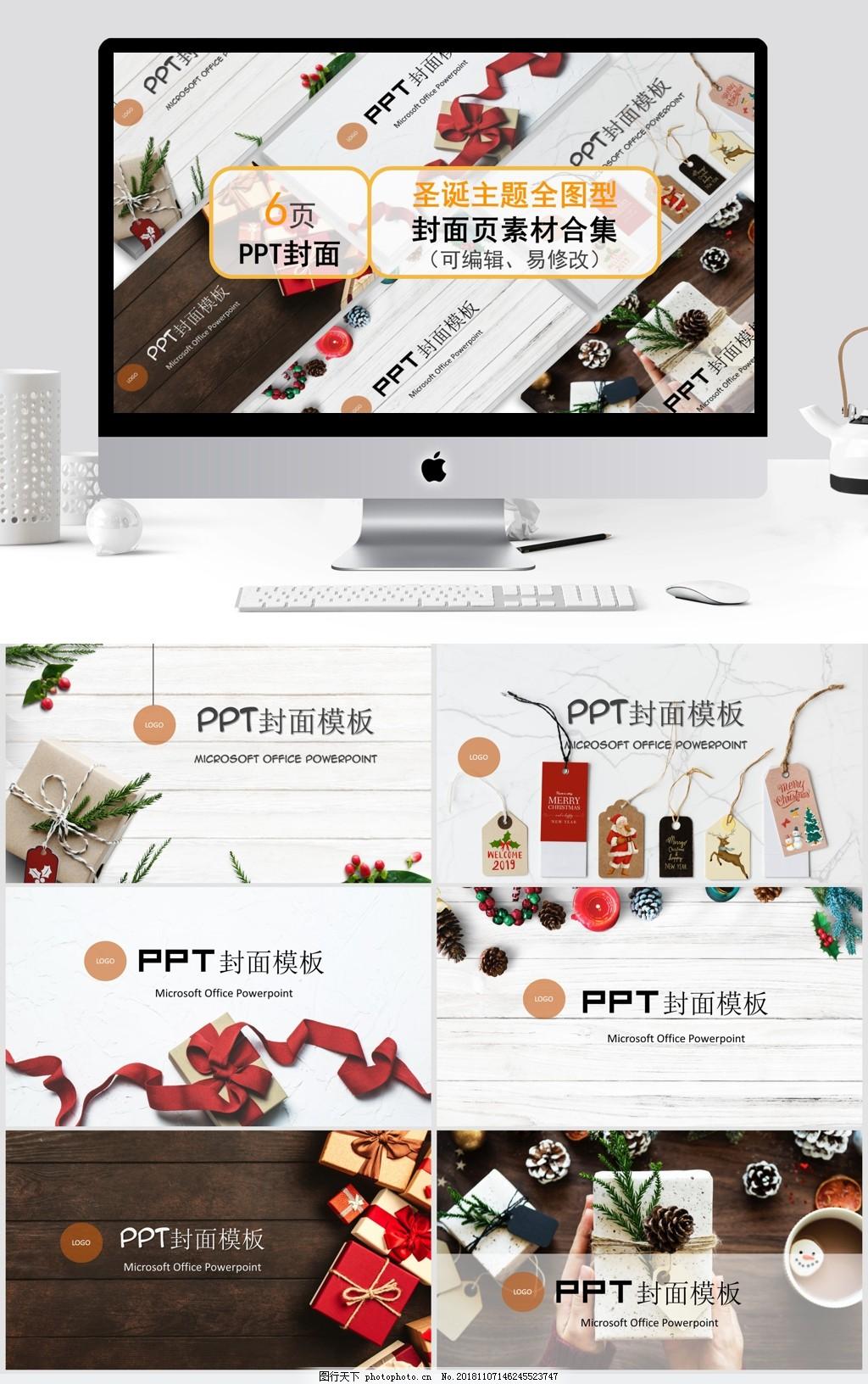 圣诞主题全图型封面页素材合集ppt模板图片