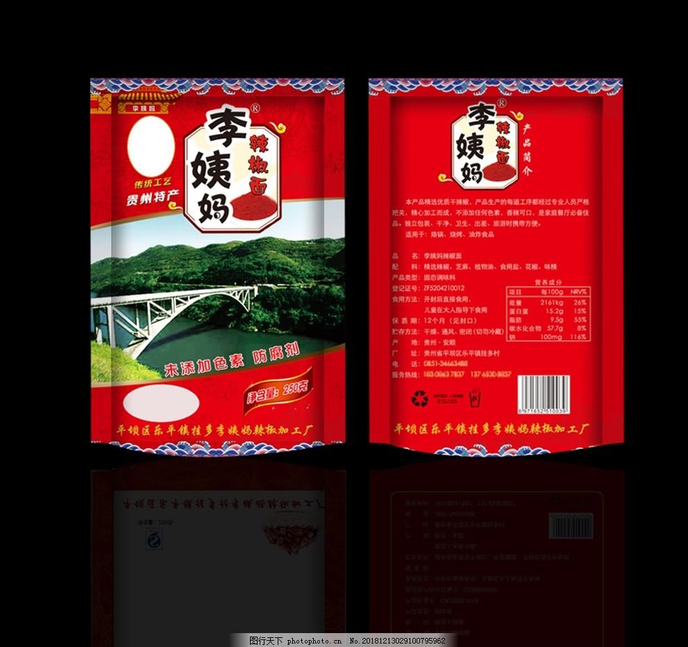 包装袋设计图辣椒面v底纹底纹炒锅模具设计图片