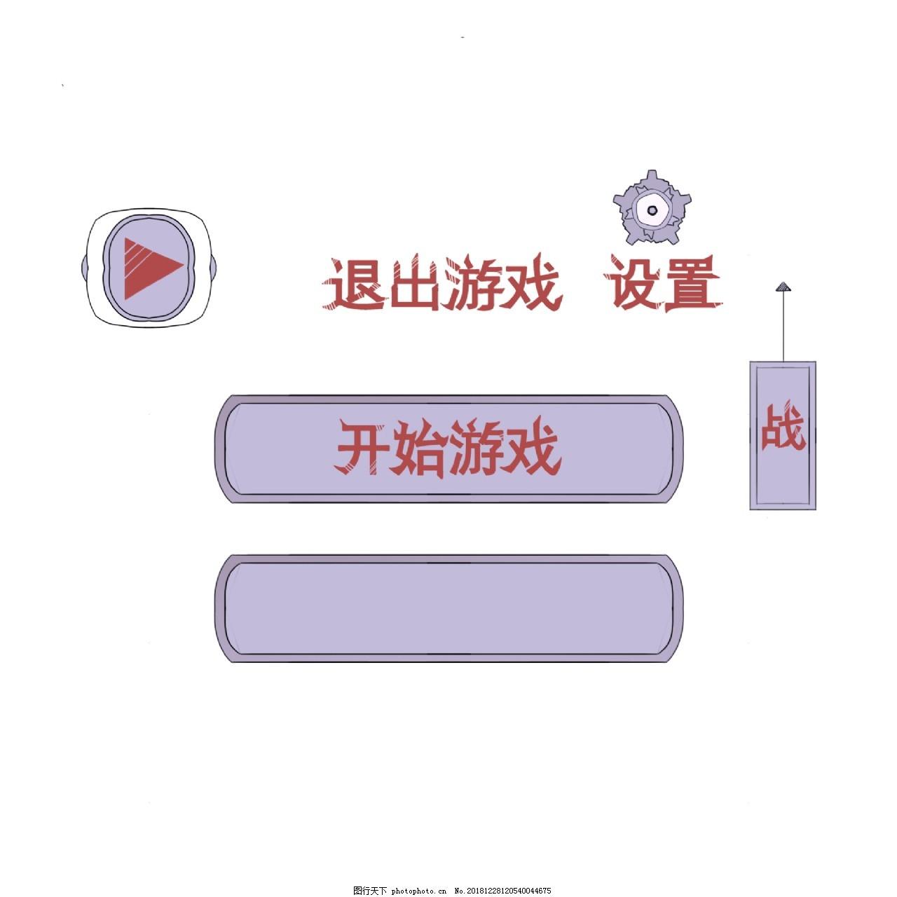 图标有v图标游戏ui大写成都字体艺室内设计学院如何图片