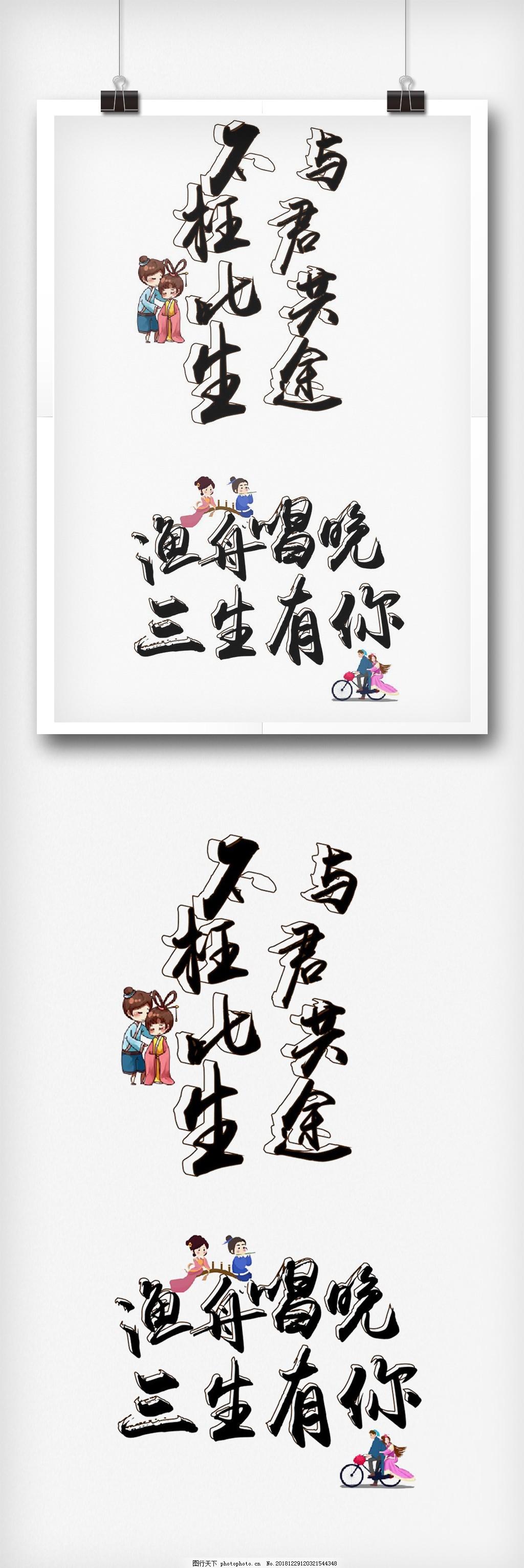 七夕情人节字体设计排版设计元素与君共途平面设计都分哪几类图片