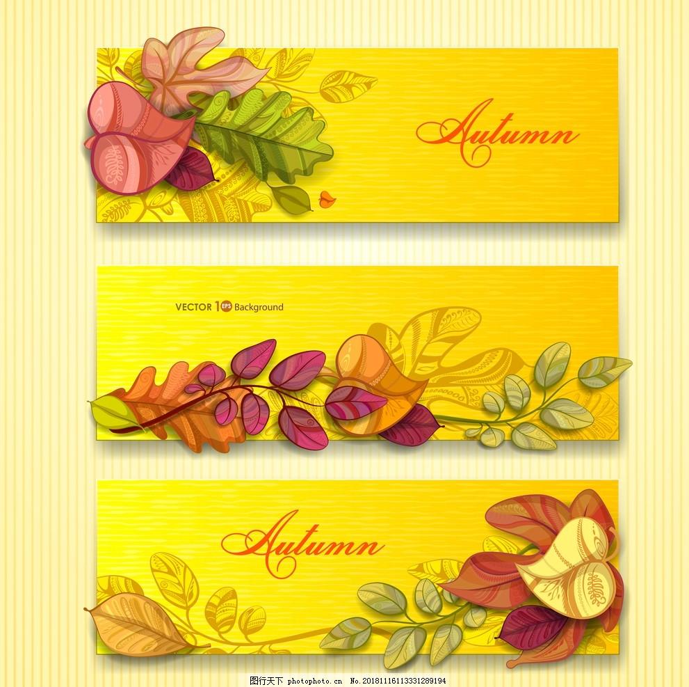 秋天背景,秋天海报,秋天到了,秋天广告,秋天的童话,秋天展架,秋天旅游