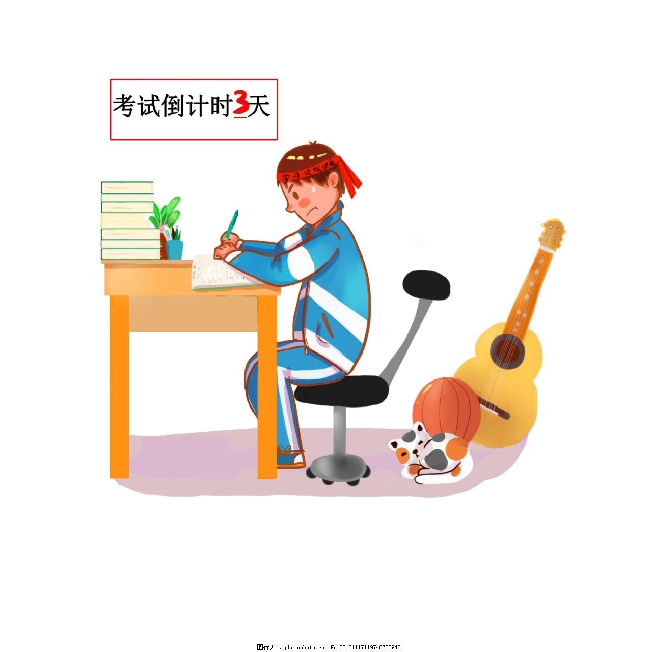 学习考试倒计时学习状态写作业男生绘本PNG,学习系列,学习快乐,努力,校服,高中生,创意卡通