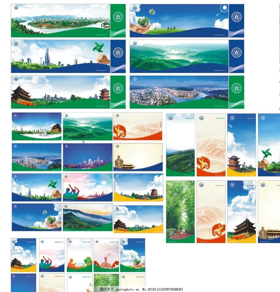 创卫宣传模板展板背景,文明,公益广告,党政展板,文明背景,创卫围墙,广告设计