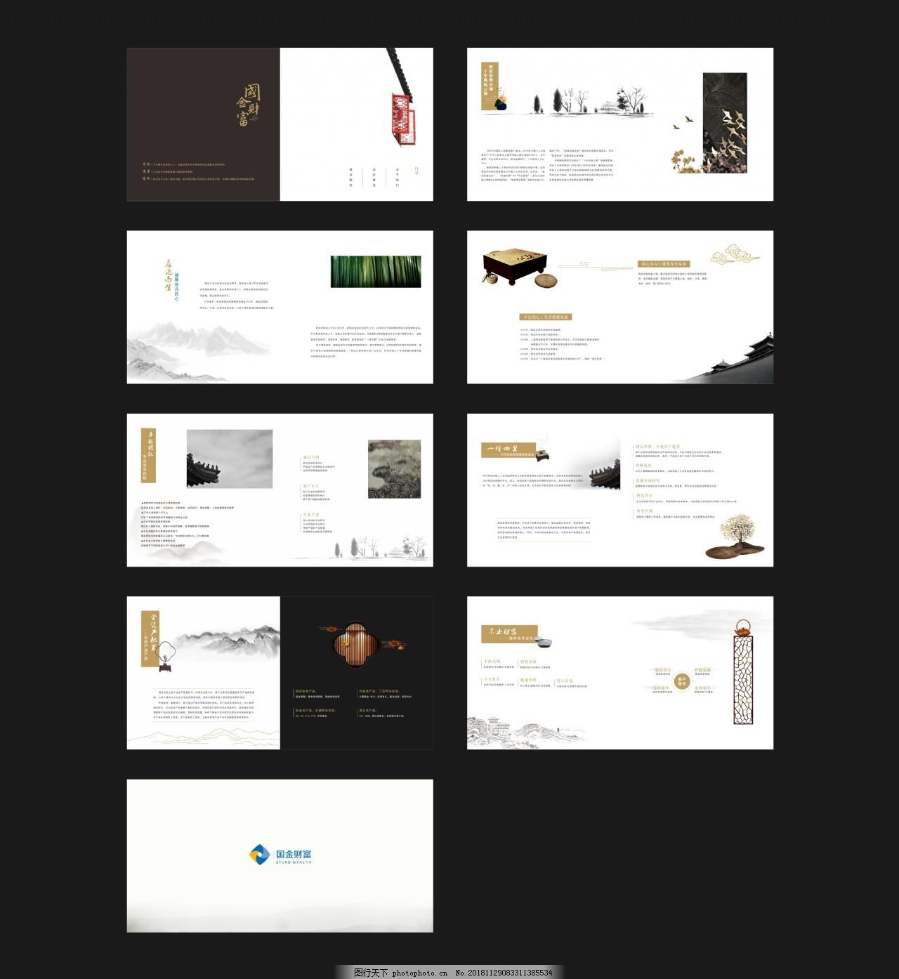 传统企业产品画册杂志,金融画册,集团画册,企业画册,金融财富画册,金融理财宣传册
