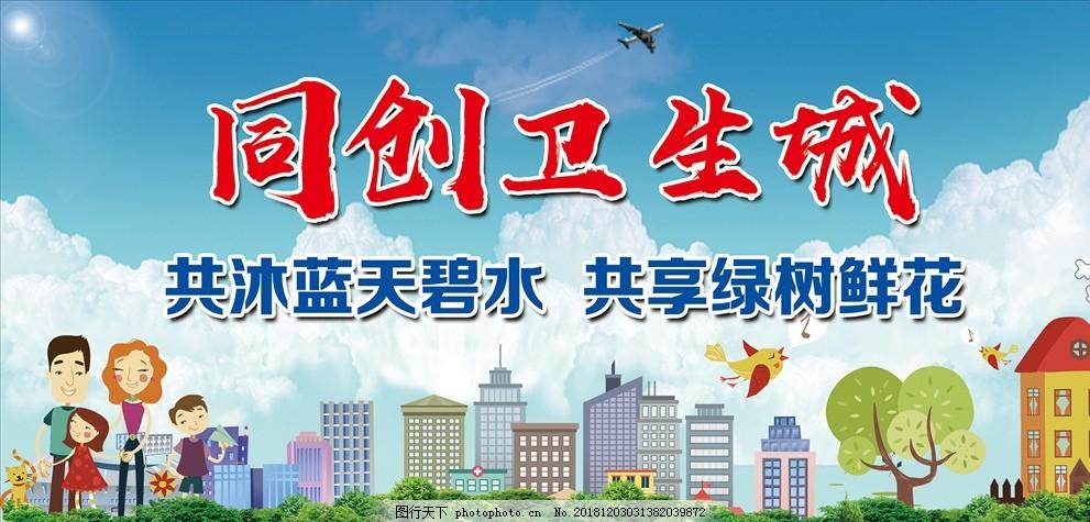 创建国家卫生城市展板,创卫,创城,文明城市,蓝天绿地,卡通一家人,卡通城市