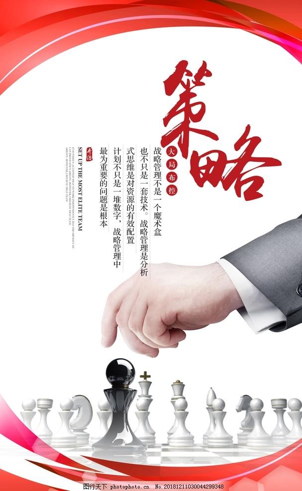 企业文化,策略,海报,红色背景,制度牌,挂画,企业文化展板
