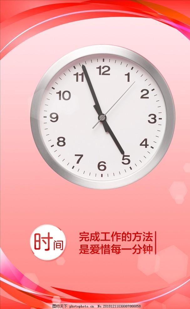 企业文化,时间,海报,钟表,红色背景,制度牌,企业文化展板