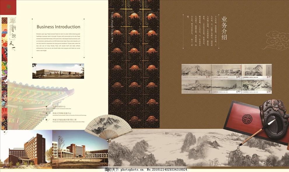 中国风,业务介绍画册,企业画册,集团画册,公司画册,机械画册,建筑画册