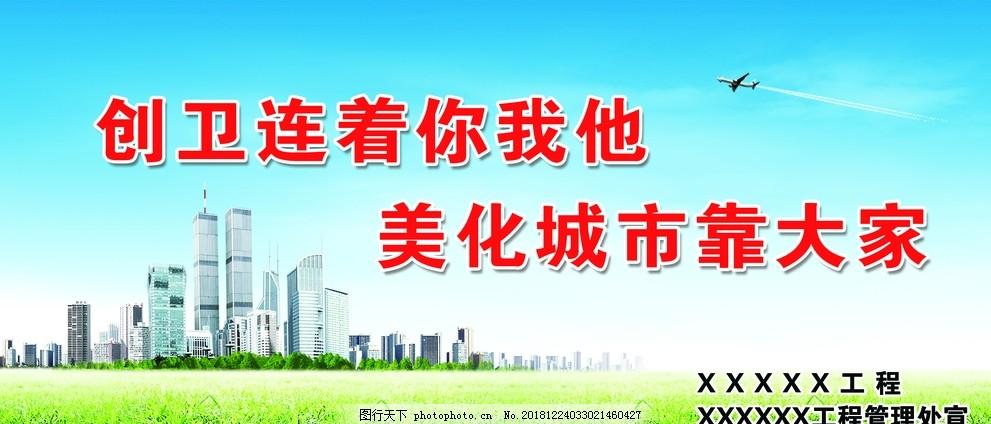 创卫,创文明卫生城市标语,创卫城市,创建,全国卫生城市,城市卫生宣传,城市建设