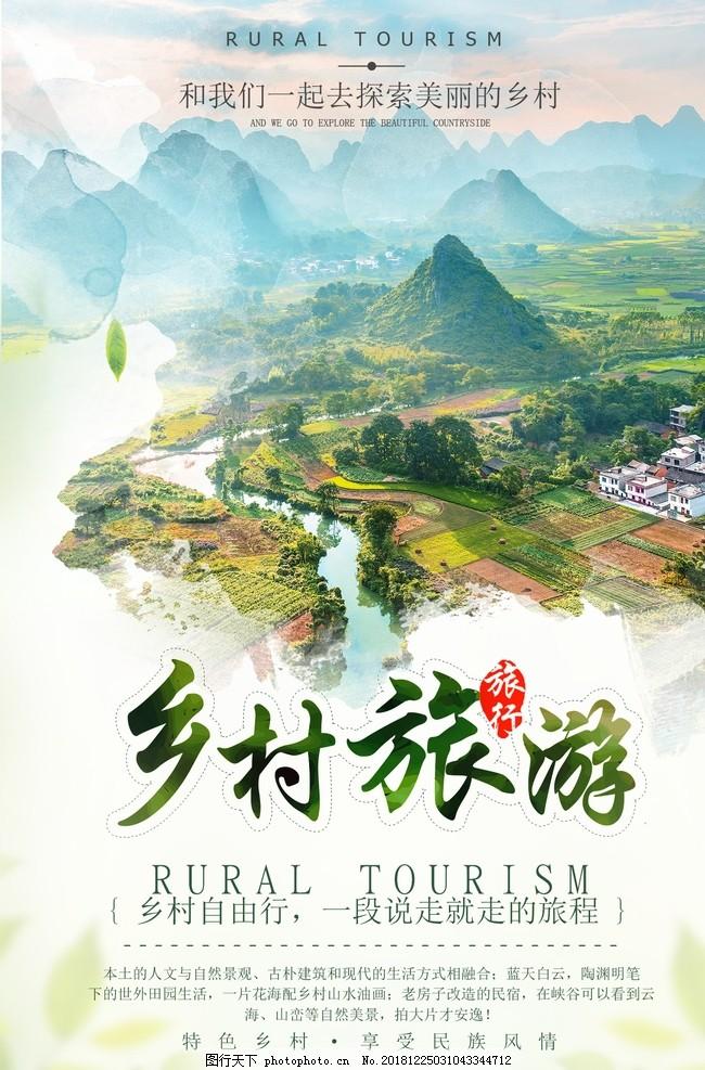 乡村旅行,旅游海报,旅游展板,农村旅游,农村旅行,美丽乡村,文明乡村