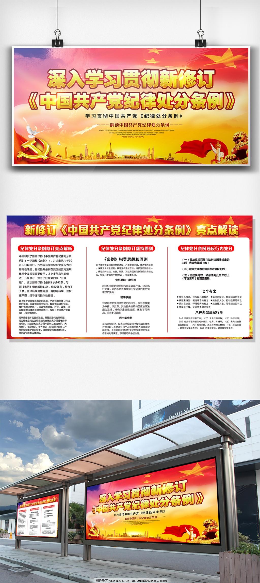 共产党新修订的纪律处分条例展板设计,平面素材,免费素材,展板模板,新条例双面展板,党建双面展板,党建文化