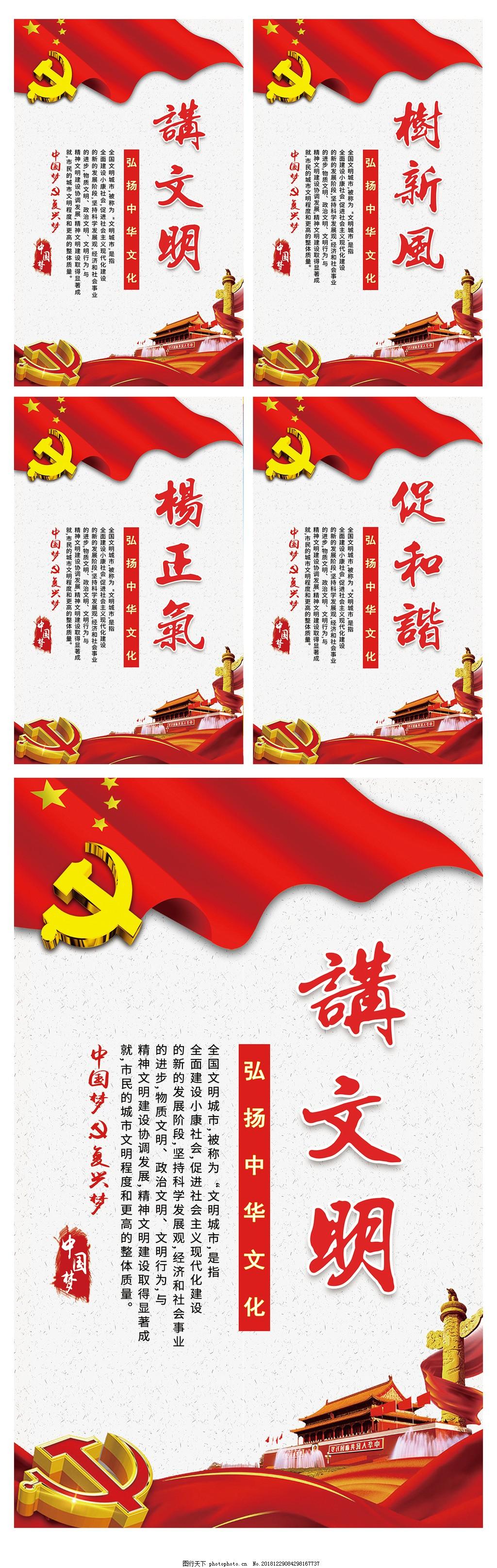 2017讲文明树新风红色文化党建宣传挂画,图片,psd,素材,模板,和谐社会,城市标语
