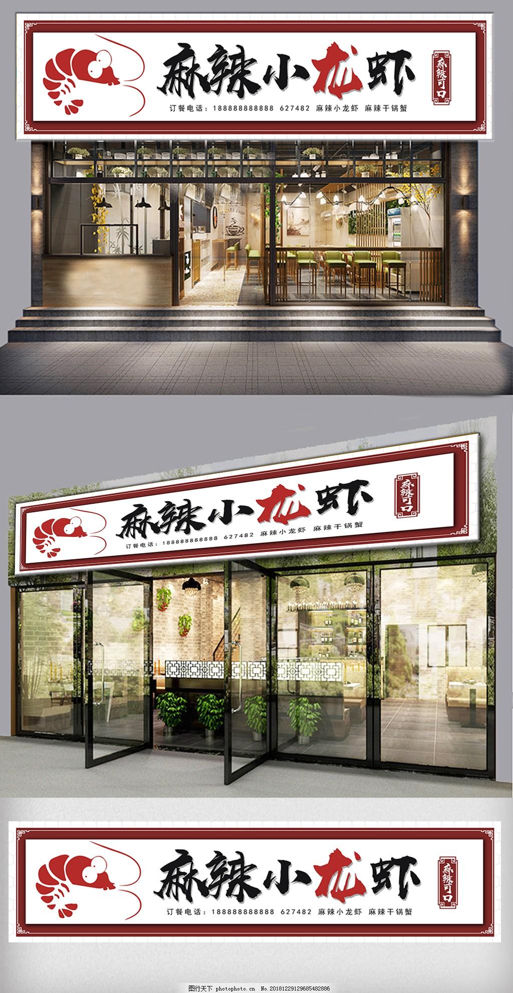 麻辣小龙虾餐饮门头模板,饭店门头,古典餐饮,火锅店门头,设计店门头,设计门头,设计古典设计