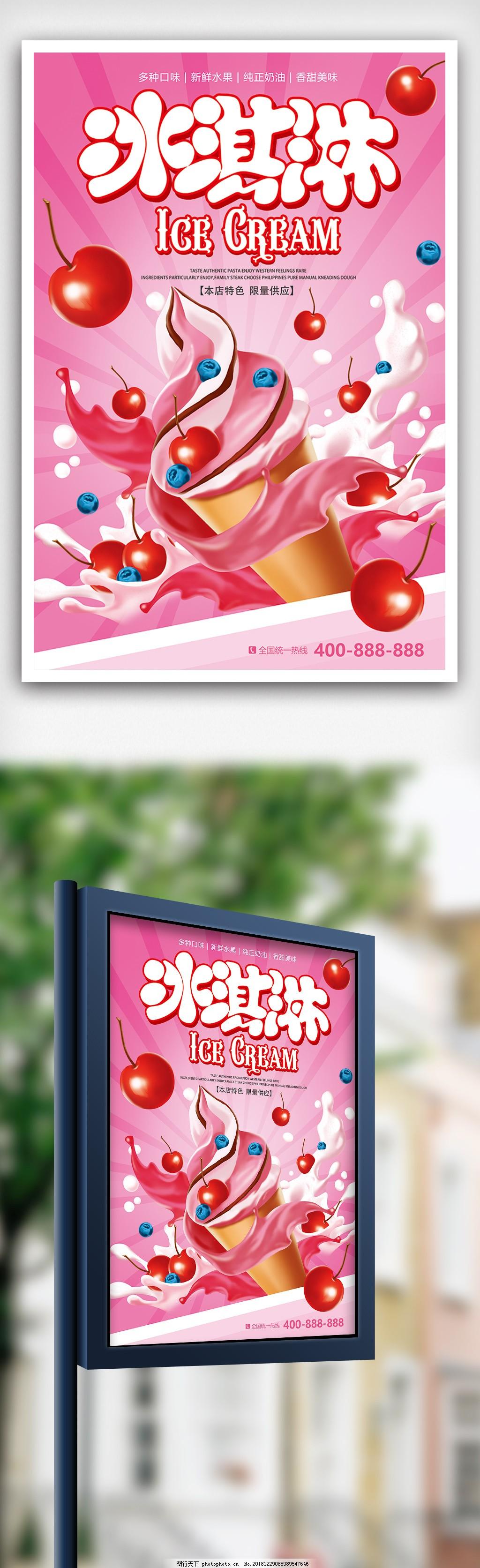 夏天樱桃口味冰淇淋海报,展板,海报背景,淘宝海报,创意海报,时尚海报,海报素材